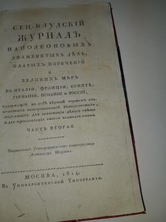 1814 ч.2 Сен-Клудский журнал Наполеоновских знаменитых дел
