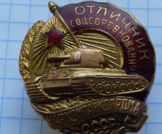 ОСС наркомтанкопрома СССР.