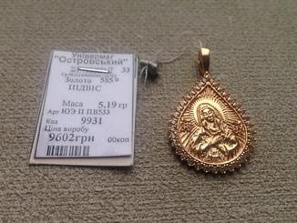 Иконка   золото 585.