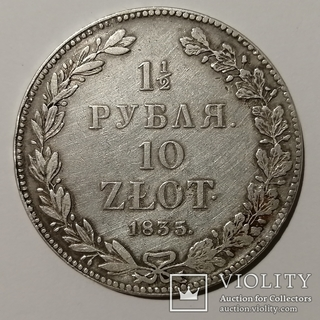 1,5 Рубля 10 Zlot 1835 год