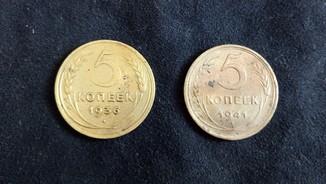 5 копеек 1936 и 1941 года