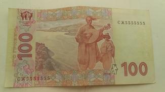 100 грн СЖ 5555555