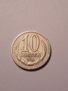 Монета 10 копеек 1958 года, Оригинал