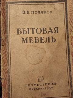 Книга Бытовая Мебель 1947