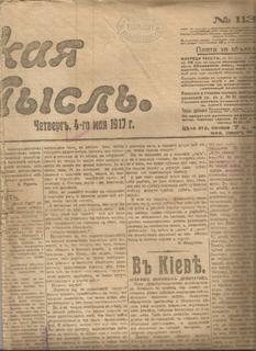 Газета 1917 Киев Революция Назначение Керенского Сводки с фронтов