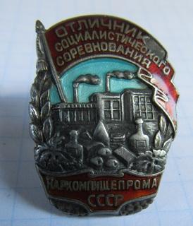 Знак отличник социалистического соревнования минпищепрома СССР №779