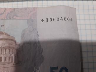 Украинская бона 50 гр анти радар