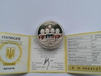 Гетманская столица Батурин (10 гривен 2005 года)