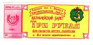 3 три рубля Колхоз им К Маркса Кировоградский район, Лот 4851