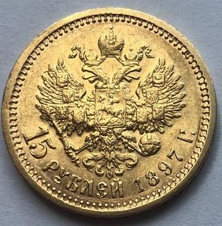 """15 рублей 1897 года. """"сс"""" заходит за обрез шеи"""