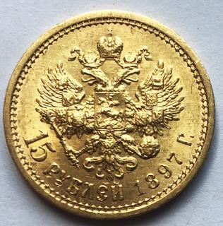 15 рублей 1897 года. aUNC. (за обрез заходит ОСС).