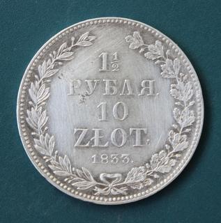 1 1/2 рубля 10 злотых 1833(НГ)