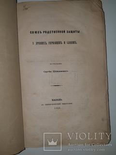 1866 Союз родственной защиты у славян и древних германцев