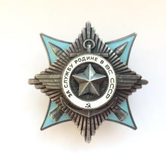 Орден За Службу Родине 3 ст (Контррельеф) №1тыс