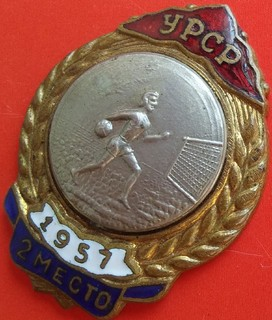 Первенство УССР -1957 год -ручной мяч (женщины)
