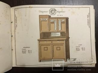 Каталог Украинской мебели 1920-хх годов