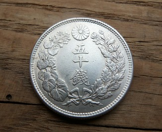 50 Сен 1912 Япония