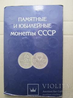 Памятные и Юбилейные монеты СССР