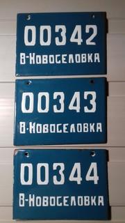 3 велосипедных номера (подряд).