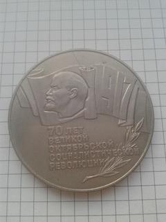 70 лет Октябрьской революции 5 руб 1987 г.  UNC