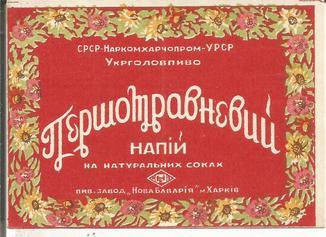 Напиток Первомайский 1930-е Новая Бавария Харьков Типографское качество Не наклеивалась