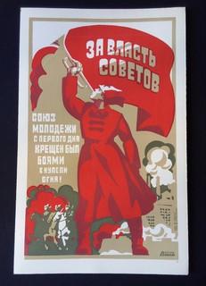 """Агитационный плакат . """" За власть Советов"""""""