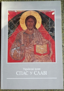 Украïнськi iкони Спас у Славi. 2005г.