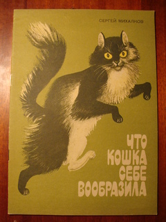 """Сергей Михалков """"Что кошка себе вообразила"""" 1987г."""