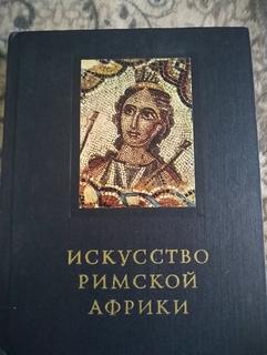Книга  ,,Искусство римской Африки,, 1979 г. издания.