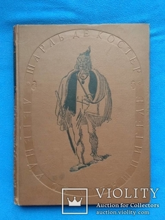 Легенда об Уленшпигеле... Автолитографии Е.Кибрика 1938 год