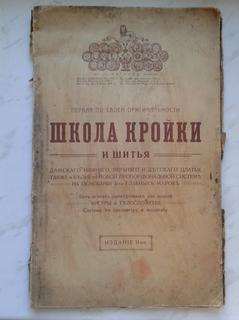1918. Школа кройки и шитья. Левитанус З.Х.