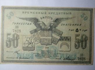 50 рублей 1918 года Туркестан