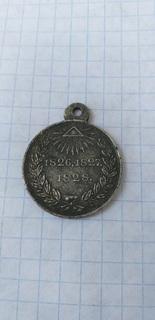 Медаль за персидскую войну