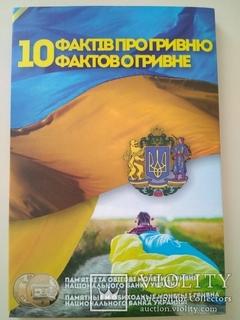 """Альбом """"10 фактов о гривне"""" с монетами"""