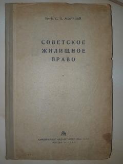 1940 Советское жилищное право