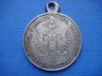 """Медаль""""За усмирение Венгрии и Трансильвании"""""""