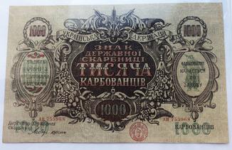 1000 карбованцев 1919 года. UNC.