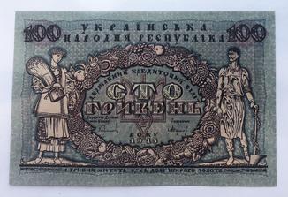 100 гривен 1918 года. UNC.