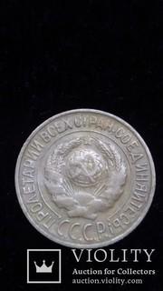 1 копейка 1928 года. штемпель 1.2