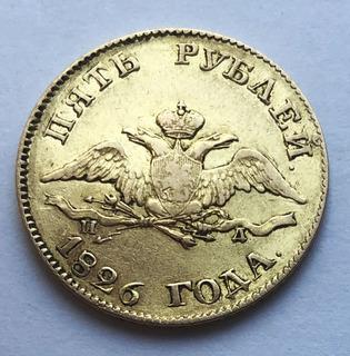 5 рублей 1826 года. (Биткин - R)