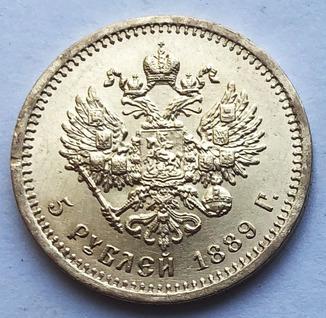 5 рублей 1889 года.