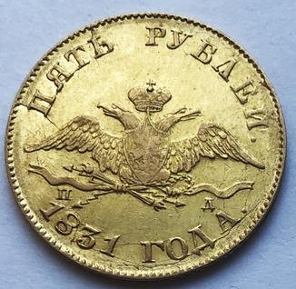 5 рублей 1831 года.