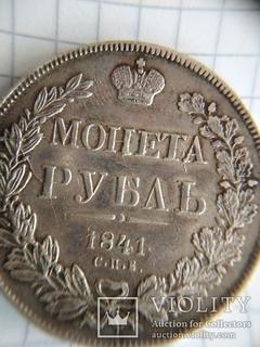 1 рубль 1841 г. СПБ НГ