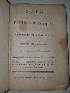 1785 Греческая история