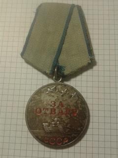 """Медаль """" За отвагу"""" № 2239290"""