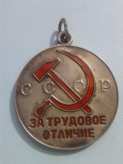 """Медаль  """" За трудовое отличие """" без колодки и без №"""