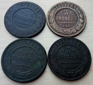 3 копейки 1878, 1899, 1914, 1915