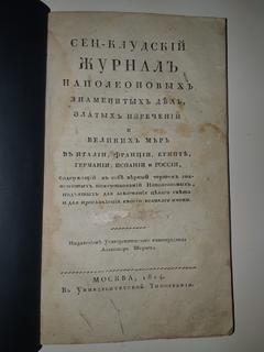 1814 Сен-Клудовский журнал Наполеоновских дел