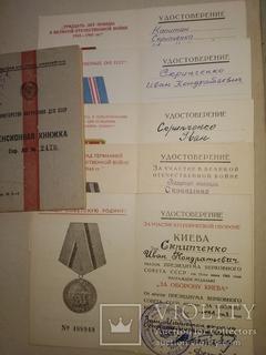 За оборону Киева капитан милиции и другие удостоверения МВД