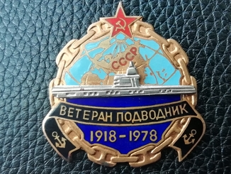 Ветеран подводник 1918. 1978